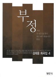 부정(김태웅 희곡집 4)(공연예술신서 67)