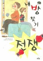 내 방 찾기 전쟁(푸른숲 어린이 문학 13)