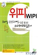 위피(WIPI)(클릭하세요)