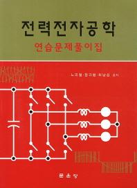 전력전자공학 연습문제풀이집(3판)