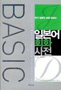일본어회화 사전(BASIC)