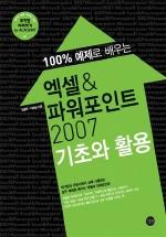 엑셀 파워포인트 2007 기초와 활용