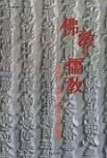 불교와 유교(성리학.유교의옷을입은불교) /상현서림 /☞ 서고위치:mb 1   *[구매하시면 품절로 표기됩니다]