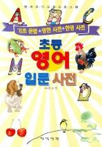 초등 영어 입문사전(어린이 영어 시리즈)(양장본 HardCover)