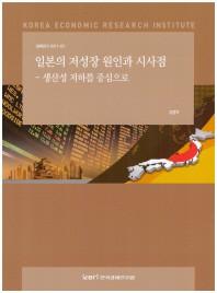 일본의 저성장 원인과 시사점(정책연구 2017-07)