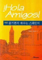 즐기면서 배우는 스페인어(2판)