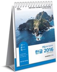 ITQ 한글 2016(2020)(이공자)(스프링)