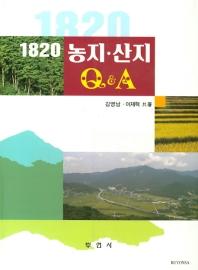 1820 농지 산지 Q&A(4판)