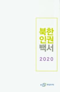 북한 인권 백서(2020)