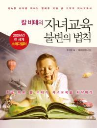 자녀교육 불변의 법칙(칼 비테의)