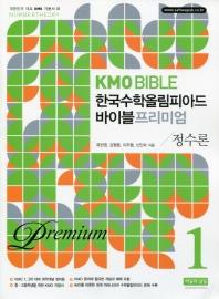 KMO Bible 한국수학올림피아드 바이블 프리미엄. 1: 정수론(개정판 8판)(대한민국 대표 KMO 기본서 1)