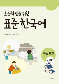 표준 한국어: 학습도구(5~6학년)(초등학생을 위한)