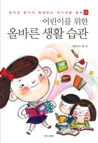 어린이를 위한 올바른 생활 습관(정직과 용기가 함께하는 자기계발 동화 15)