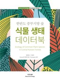 식물 생태 데이터북(한반도 중부지방 숲)(Nature & Ecology Academic Series 11)(양장본 HardCover)