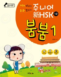 주니어 신HSK 붐붐. 1(1급)(중국어뱅크)(CD3장포함)