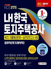 LH한국토지주택공사 업무직(무기계약직) NCS 기출예상문제+실전모의고사 4회(2020)