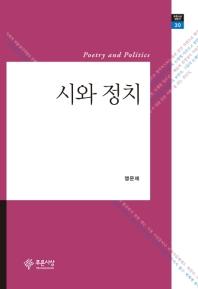 시와 정치