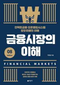 금융시장의 이해(개정판 8판)
