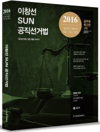 이창선 Sun 공직선거법(9급 7급 승진)(2016)