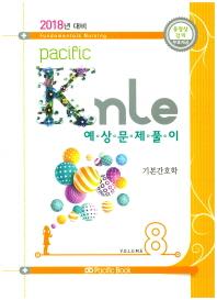 Knle 예상문제풀이. 8: 기본간호학(2018)