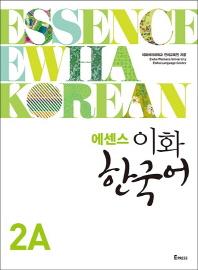 이화 한국어 2A