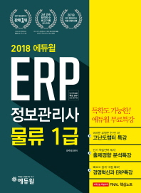 ERP 정보관리사 물류 1급(2018)(에듀윌)