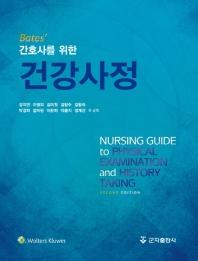간호사를 위한 건강사정(Bate's)(2판)(양장본 HardCover)