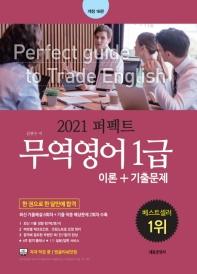 무역영어 1급 이론+기출문제(2021)(퍼펙트)(16판)