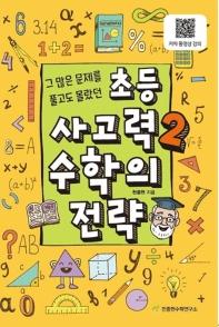 초등 사고력. 2: 수학의 전략