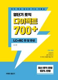 영단기 토익 다이렉트 700+ (LC+RC 한달완성)