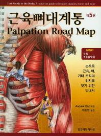 근육뼈대계통