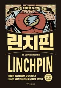 린치핀 누구도 대체할 수 없는 존재