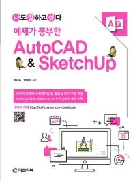 예제가 풍부한 AutoCAD & SketchUp(나도 잘하고 싶다)
