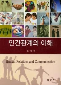 인간관계의 이해