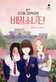로즈힐 고등학교의 비밀소녀단(블랙홀 청소년 문고 5)