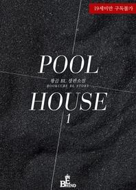 풀하우스 (Pool house) 1