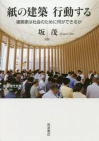 [해외]紙の建築行動する 建築家は社會のために何ができるか