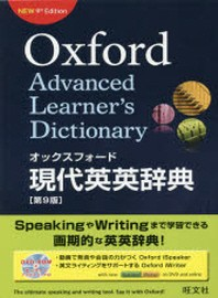 オックスフォ-ド現代英英辭典