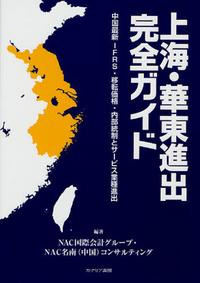 上海.華東進出完全ガイド 中國最新IFRS.移轉價格.內部統制とサ-ビス業種進出