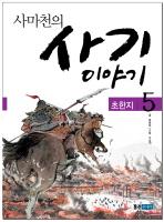 사마천의 사기 이야기. 5: 초한지 ///AA23
