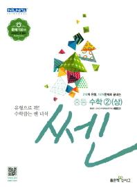 중학 수학2(상)(2018)(쎈)