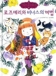 로즈메리와 비너스의 마법(마법의 정원 이야기 14)(양장본 HardCover)