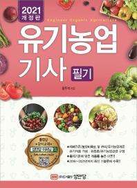 유기농업기사 필기(2021)(개정판)