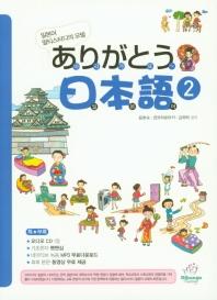 아리가또 일본어. 2(CD1장포함)