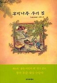 후박나무 우리집(창비아동문고 199)
