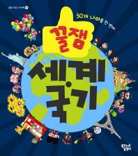꿀잼 세계 국기(꿈달 작은 지식책 5)