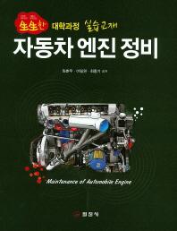 자동차 엔진 정비