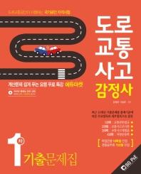 도로교통사고 감정사 1차 기출문제집(2019)