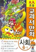 초등교과서만화 사회 6-1