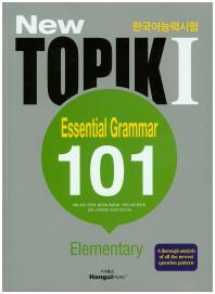 TOPIK 1 Essential Grammar 101(Elementary)(영어)(New)